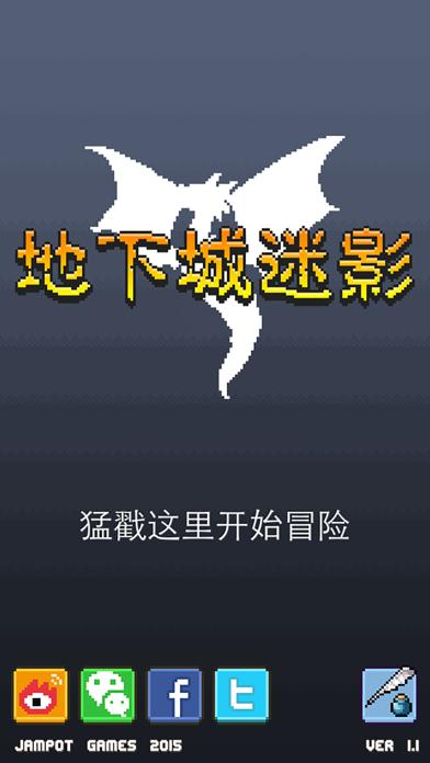 地下城迷影 Walkthrough (iOS)